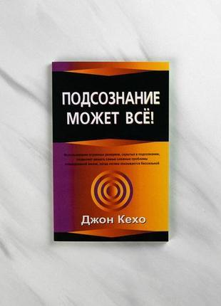 "Книга ""подсознание может все"" - джон кехо"