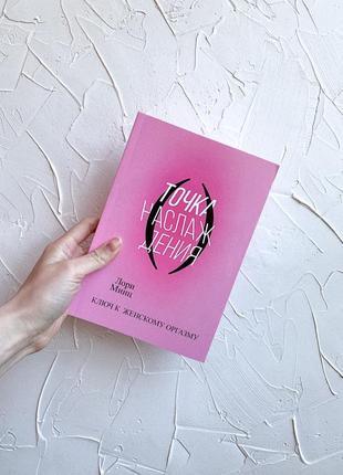 """Книга """"точка наслаждения"""""""