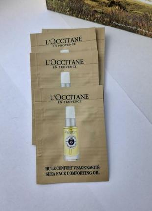 L'occitane олія комфорт для обличчя каріте 1 мл для сухої шкіри