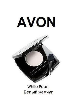 "Тени для глаз для век avon ""white pearls "" белый жемчуг одинарные"