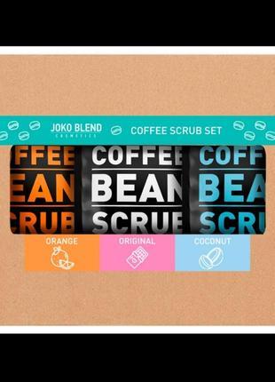 Набір joko blend coffee body scrub set of 3