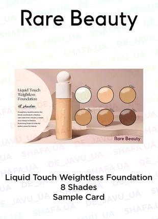 Пробник тонального rare beauty selena gomez liquid touch weightless foundation тональный