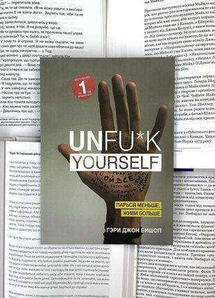 """Книга """"unfu*k yourself. парься меньше, живи больше"""""""