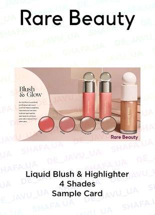 Пробник румяна и хайлайтер rare beauty liquid blush & glow