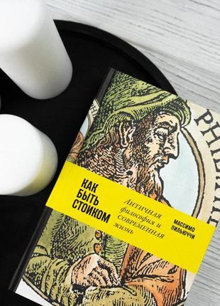 Книга «как быть стоиком»