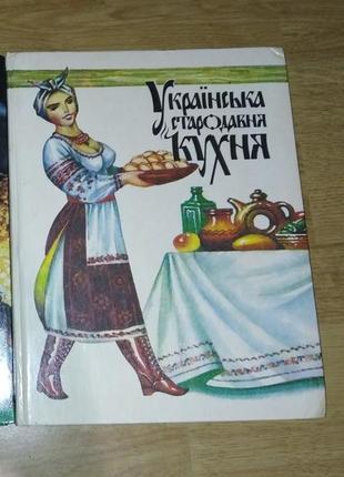 Українська народна кухня книжка
