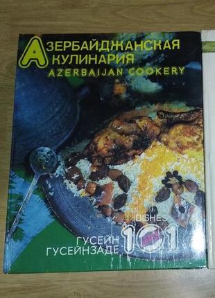 Азербайджанская кухня гусейн гусейнзаде