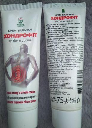 Крем бальзам хондрофит от  болей в спине.75 грм.