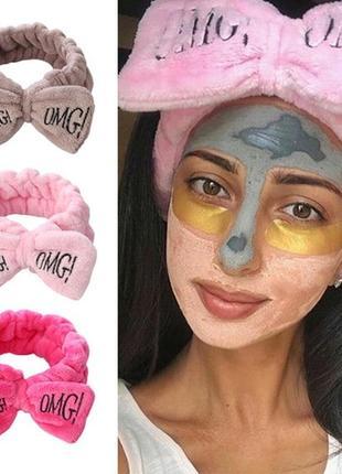 Махровая косметическая повязка на голову омг omg