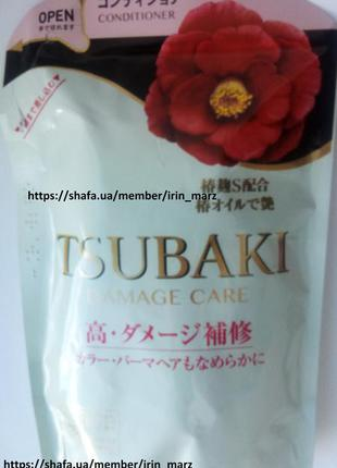 Кондиционер бальзам для поврежденных волос shiseido tsubaki damage care conditioner