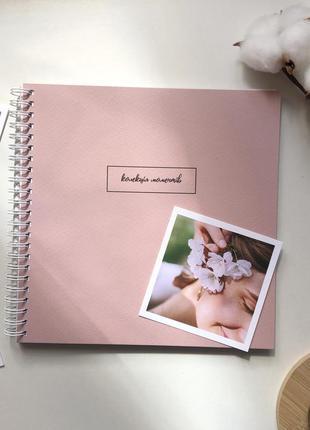 Альбом на пружині для фото ніжно-рожевий