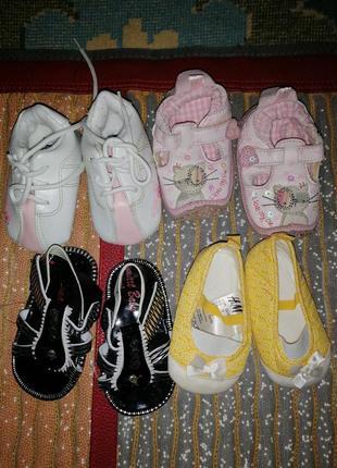 Взуття для самих маленьких 10-11см