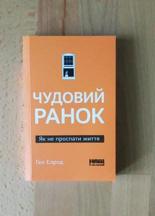 Книга що мотивує;)