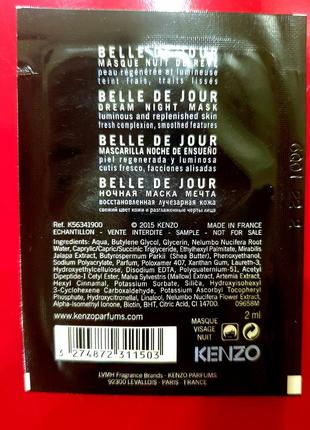 Антивозрасная ночная маска для лица kenzoki belle de jour dream night mask3 фото