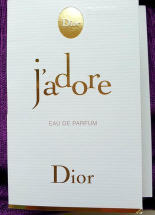 Dior jadore eau de parfum пробник