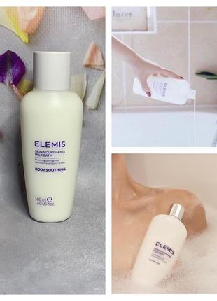 Молочко для ванн elemis skin nourishing milk bath