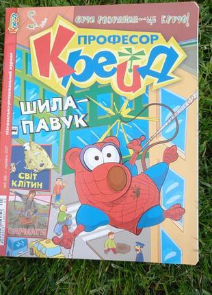 Журнал професор крейд детский дитячий украинский українською шила павук