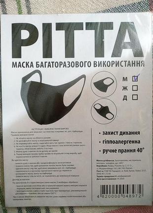 Маски піта пита pitta багаторазового використання одним лотом ціна за 4 шт7 фото