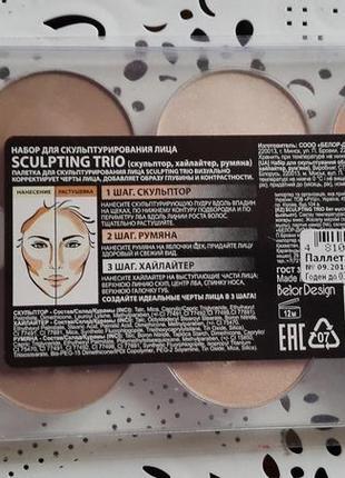 Палетка для скульптурирования лица sculpting trio belor desing