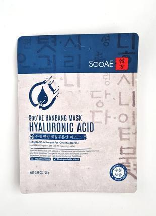 Увлажняющая тканевая маска с гиалуроновой soo'ae hangbang sheet mask hyaluronic acid2 фото