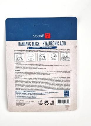 Увлажняющая тканевая маска с гиалуроновой soo'ae hangbang sheet mask hyaluronic acid3 фото