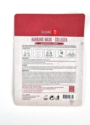 Тканевая маска для лица с коллагеном soo'ae hangbang collagen3 фото