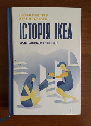 Новая книга «история ikea»