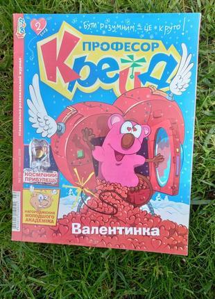 Журнал професор крейд детский дитячий украинский українською