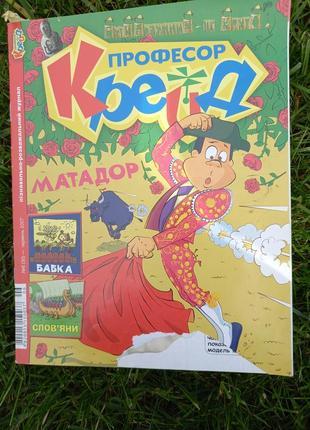 Журнал професор крейд детский дитячий украинский українською испания