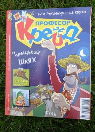 Журнал професор крейд детский дитячий украинский українською чумацький шлях