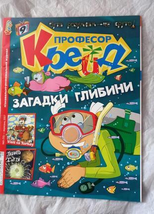 Журнал професор крейд детский дитячий украинский українською море