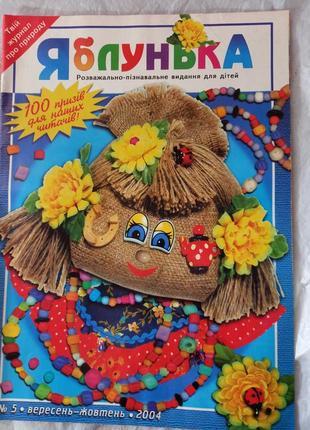 Журнал для дітей яблунька розважально пізнавальне видання детский