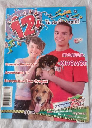Журнал 12+ ти найкращий для дітей на украинском детский