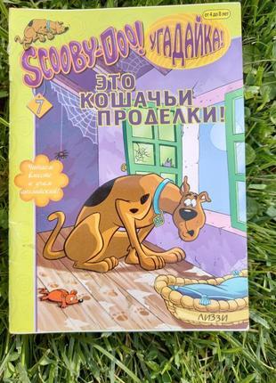 Журнал комикс скуби ду scooby-doo скубіду комікс угадайка 7