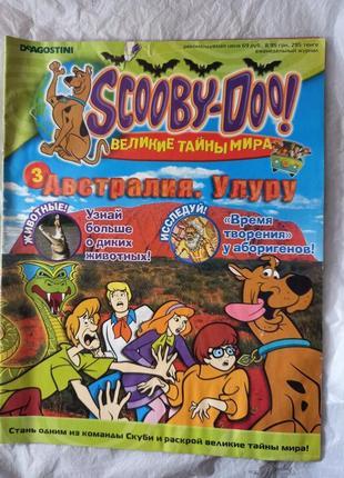 Журнал комикс скуби ду scooby-doo скубіду комікс великие тайны мира