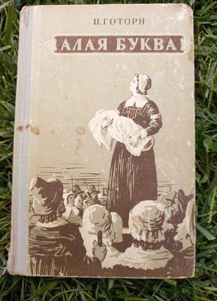 Н. готорн «алая буква» 1957 года книга книжка ссср срср