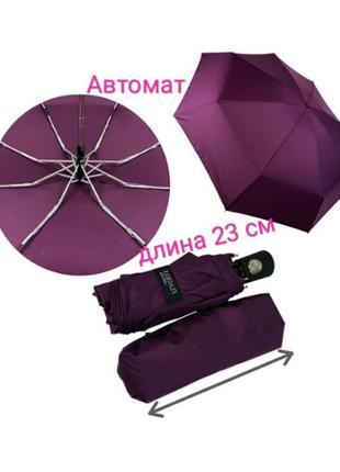 Зонтик автомат компактый в дамскую сумку.