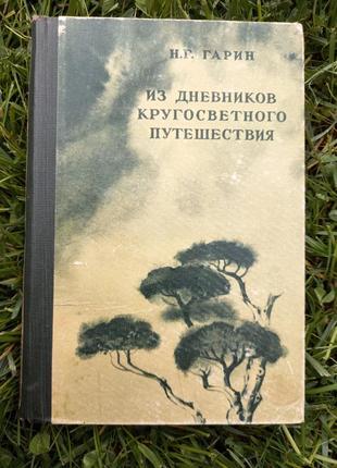 Н. г. гарин. из дневников кругосветного путешествия книга ссср срср