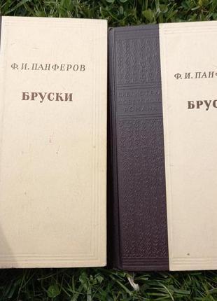 Бруски книга 1,2 панферов ф.и. 1950 ссср срср библиотека советского романа