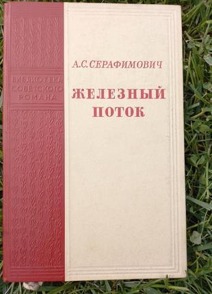 Книга. а.с. серафимович железный поток1950 ссср срср