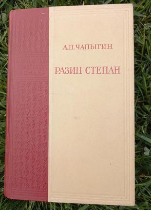 Книга ссср срср чапыгин а., разин степан библиотека советского романа