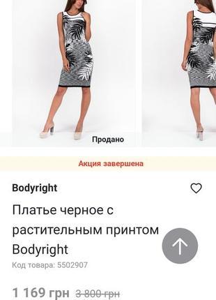 Распродажа на страничке платье миди4 фото