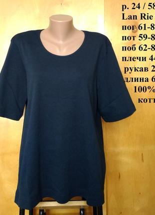 Р 24 / 58-60 стильная базовая темно синяя футболка с коротким рукавом хлопок трикотаж