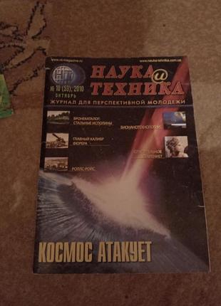 Журнал наука и техника