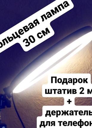 ‼️топ продаж‼️кольцевая лампа 30 см штатив 2 м