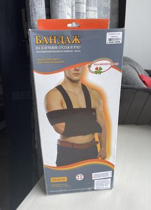 Бандаж для плечевого сустава рп 6к м1 универсальный