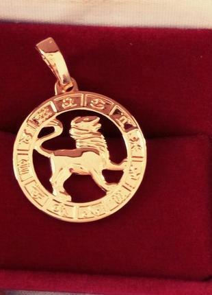 """Позолоченный кулон """"знак зодиака лев"""", кулончик, подвеска, позолота"""