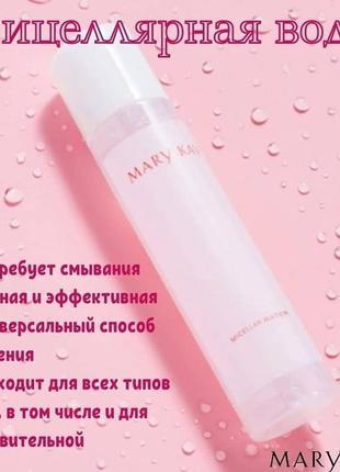 Мицелярная вода (мицелярка)