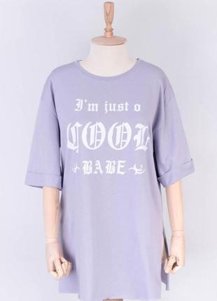 Лиловая футболка с надписью