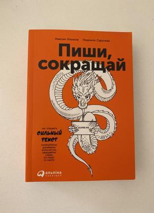 Книга «пиши, сокращай» (русс.)